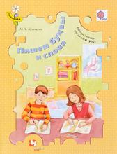 Пишем буквы и слова. Рабочая тетрадь для детей 6-7 лет, М. И. Кузнецова