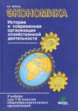 Экономика. 7-8 классы. История и современная организация хозяйственной деятельности. Учебник, И. В. Липсиц