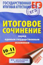Итоговое сочинение перед единым государственным экзаменом. 10-11 классы, Н. А. Миронова