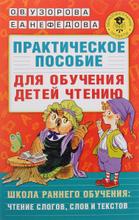 Практическое пособие для обучения детей чтению, О. В. Узорова, Е. А. Нефёдова