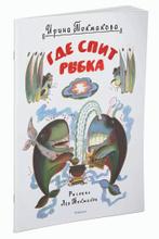 Где спит рыбка, Ирина Токмакова