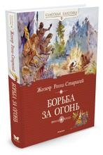 Борьба за огонь, Жозеф Рони-Старший