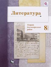 Литература. 8 класс. Тетрадь для контрольных работ, Б. А. Ланин