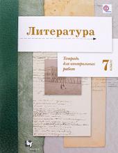 Литература. 7 класс. Тетрадь для контрольных работ, Б. А. Ланин