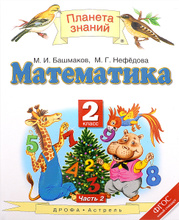 Математика. 2 класс. В 2 частях. Часть 2. Учебник, М. И. Башмаков, М. Г. Нефедова