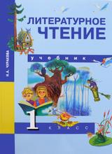 Литературное чтение. 1 класс. Учебник, Н. А. Чуракова