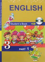English 3: Student's Book: Part 1 (+CD) / Английский язык. 3 класс. Учебник. В 2 частях. Часть 1 (+ CD), С. Г. Тер-Минасова, Л. М. Узунова, Е. И. Сухина