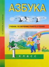 Азбука. 1 класс. Учебник, Н. Г. Агаркова, Ю. А. Агарков