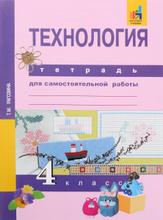 Технология. 4 класс. Тетрадь для самостоятельной работы, Т. М. Рагозина