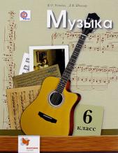 Музыка. 6 класс. Учебник, В. О. Усачева, Л. В. Школяр