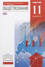 Обществознание. 11 класс. Учебник. Базовый уровень, А. Ф. Никитин, Г. И. Грибанов, Д. С. Мартьянов