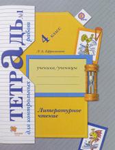 Литературное чтение. 4 класс. Тетрадь для контрольных работ №1, Л. А. Ефросинина