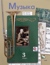 Музыка. 3 класс. Учебник, В. О. Усачёва, Л. В. Школяр