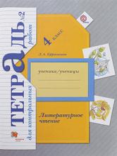 Литературное чтение. 4 класс. Тетрадь для контрольных работ №2, Л. А. Ефросинина