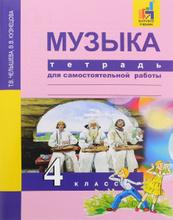Музыка. 4 класс. Тетрадь для самостоятельной работы, Т. В. Челышева, В. В. Кузнецова