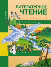 Литературное чтение. 4 класс. Учебник. В 2 частя. Часть 2, Н. А. Чуракова