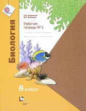 Биология. 8 класс. Рабочая тетрадь № 1, С. В. Суматохин, В. С. Кучменко