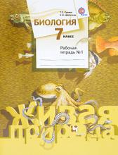 Биология. 7 класс. Рабочая тетрадь №1, Т. С. Сухова, С. П. Шаталова