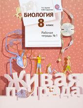 Биология. 8 класс. Рабочая тетрадь №1, Т. С. Сухова, Н. Ю. Сарычева