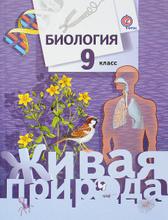 Биология. 9 класс. Учебник, Т. С. Сухова, Н. Ю. Сарычева, С. П. Шаталова, Т. А. Дмитриева