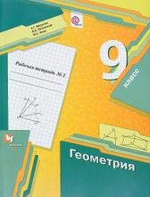 Геометрия. 9 класс. Рабочая тетрадь №2, А. Г. Мерзляк, В. Б. Полонский, М. С. Якир