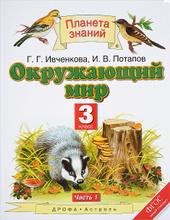 Окружающий мир. 3 класс. В 2 частях. Часть 1. Учебник, Г. Г. Ивченкова, И. В. Потапов