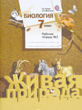 Биология. 7 класс. Рабочая тетрадь №2, Т. С. Сухова, С. П. Шаталова