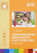 Изобразительная деятельность в детском саду. Средняя группа, Т. С. Комарова