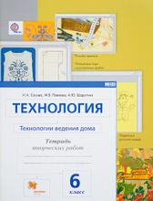 Технология. Технологии ведения дома. 6 класс. Тетрадь творческих работ, И. А. Сасова, М. Б. Павлова, А. Ю. Шарутина