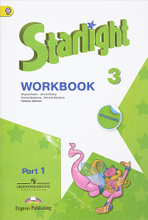 Starlight 3: Workbook: Part 1 / Английский язык. 3 класс. Рабочая тетрадь. В 2 частях. Часть 1 (+ наклейки), Вирджиния Эванс, Дженни Дули, Ксения Баранова, Виктория Копылова, Радислав Мильруд