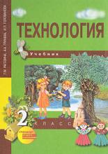 Технология. 2 класс. Учебник, Т. М. Рагозина, А. А. Гринева, И. Л. Голованова
