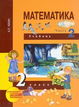 Математика. 2 класс. Учебник. В 2 частях. Часть 2, А. Л. Чекин