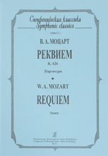 Реквием. Партитура / Requiem: Score, В. А. Моцарт
