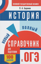 ОГЭ. История. Новый полный справочник для подготовки к ОГЭ, П. А. Баранов