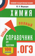 ОГЭ. Химия. Новый полный справочник для подготовки к ОГЭ, Ю. Н. Медведев