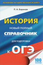 История. Новый полный справочник для подготовки к ОГЭ, П. А. Баранов