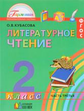 Литературное чтение. 2 класс. Учебник. В 3 частях. Часть 3, О. В. Кубасова