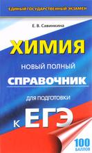 Химия. Новый полный справочник для подготовки к ЕГЭ, Е. В. Савинкина