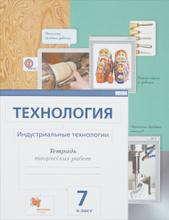 Технология. Индустриальные технологии. 7 класс. Тетрадь творческих работ, И. А. Сасова, А. Ю. Холодов, М. И. Гуревич