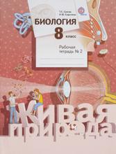 Биология. 8 класс. Рабочая тетрадь №2, Т. С. Сухова, Н. Ю. Сарычева