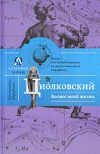 Космос моей жизни, К. Э. Циолковский