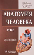 Анатомия человека. Атлас. Учебное пособие, М. Р. Сапин, З. Г. Брыксина, С. В. Чава