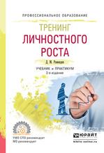 Тренинг личностного роста. Учебник и практикум для СПО, Д.М. Рамендик