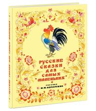 Русские сказки для самых маленьких, Максим Горький