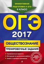 ОГЭ 2017. Обществознание. 9 класс. Тренировочные задания, О. В. Кишенкова