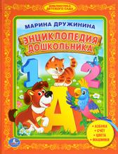Энциклопедия дошкольника, Марина Дружинина