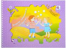 Видим, понимаем, создаем. Рабочая тетрадь №1 для художественного творчества детей 3-4 лет, Н. Г. Салмина, А. О. Глебова