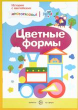 Цветные формы. Истории с наклейками, С. Н. Савушкин