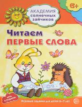 Читаем первые слова. Развивающие задания и игра для детей 6-7 лет, С. Ю. Танцюра