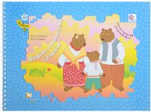 Видим, понимаем, создаем. Рабочая тетрадь №2 для художественного творчества детей 3-4 лет-, Н. Г. Салмина, А. О. Глебова